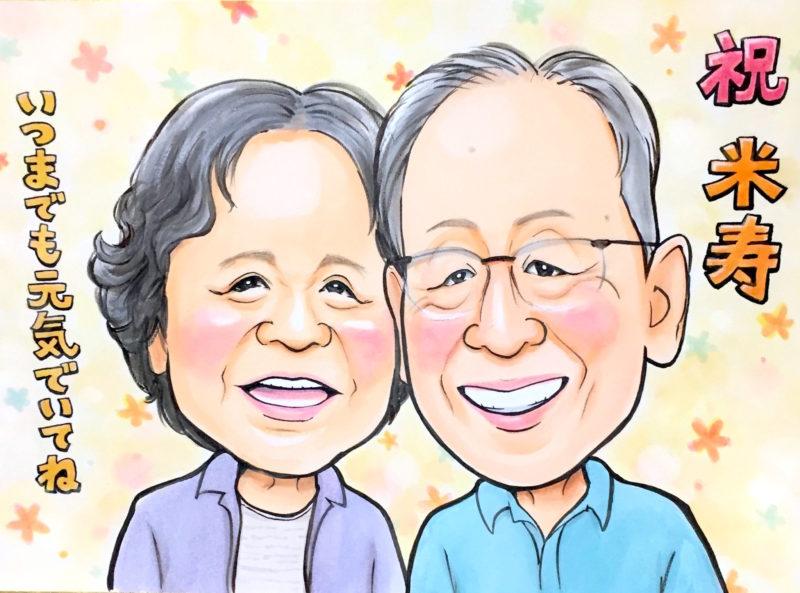 米寿のお祝いにプレゼント似顔絵!