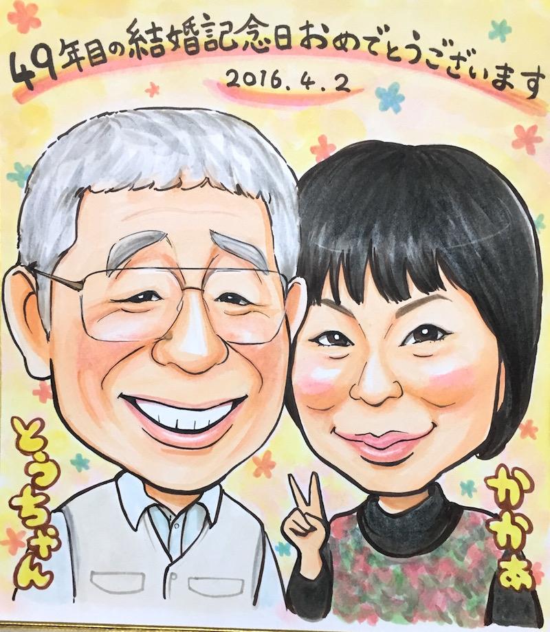 おじいちゃんとおばあちゃんの結婚記念日のプレゼント