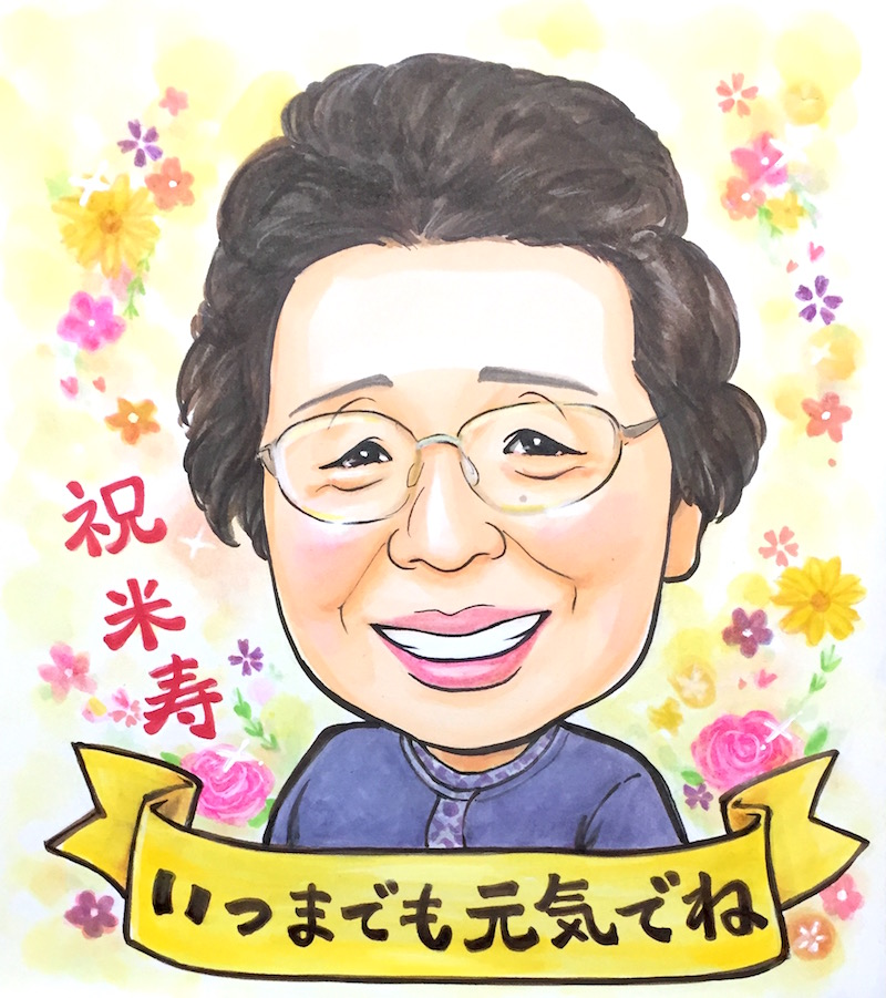 祖母の米寿のお祝いに